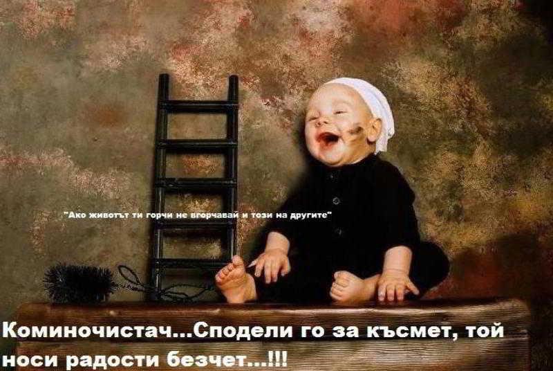 persenk-bulgaria-bulgaria-srodkowa-dewin-bar.jpg