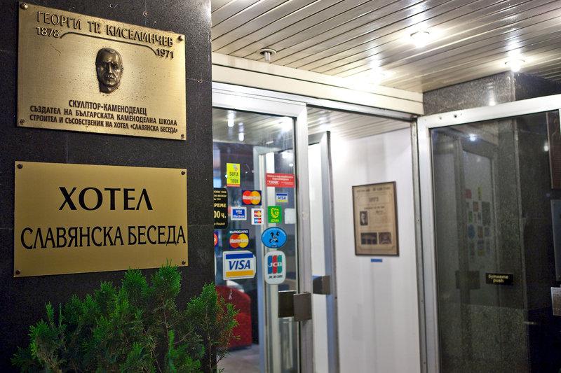 slavyanska-beseda-bulgaria-sofia-i-okolice-sofia-basen.jpg